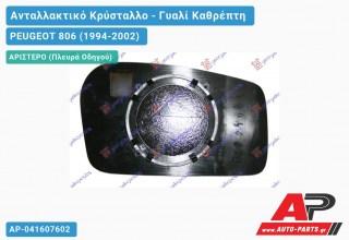 Κρύσταλλο Καθρέφτη Θερμαινόμενο (CONVEX Glass) (Αριστερό) PEUGEOT 806 (1994-2002)