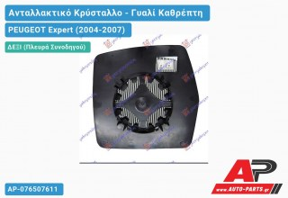 Κρύσταλλο Ηλεκτρικό Καθρέφτη Θερμαινόμενο (CONVEX Glass) (Δεξί) PEUGEOT Expert (2004-2007)