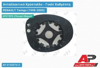 Κρύσταλλο Καθρέφτη ΘΕΡΜΑΙΝ (Αριστερό) RENAULT Twingo (1998-2000)