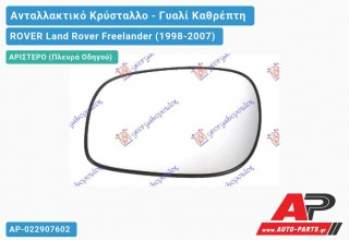 Κρύσταλλο Ηλεκτρικό Καθρέφτη Θερμαινόμενο -00 (CONVEX Glass) (Αριστερό) ROVER Land Rover Freelander (1998-2007)