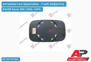 Κρύσταλλο Καθρέφτη (CONVEX Glass) ROVER Rover 200 (1996-1999)