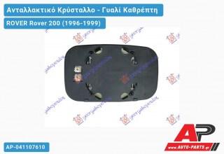 Κρύσταλλο Καθρέφτη Θερμαινόμενο (CONVEX Glass) ROVER Rover 200 (1996-1999)
