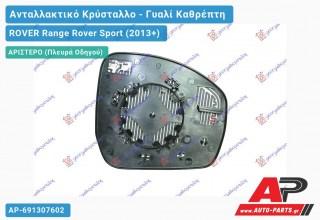 Κρύσταλλο Καθρέφτη Θερμαινόμενο Μπλέ (CONVEX Glass) (Αριστερό) ROVER Range Rover Sport (2013+)