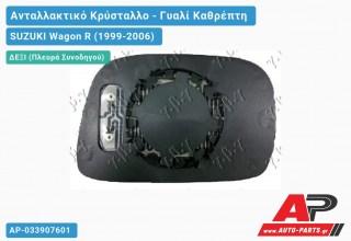 Κρύσταλλο Καθρέφτη (CONVEX Glass) (Δεξί) SUZUKI Wagon R (1999-2006)