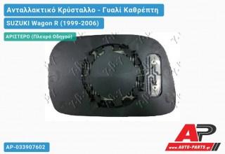 Κρύσταλλο Καθρέφτη (CONVEX Glass) (Αριστερό) SUZUKI Wagon R (1999-2006)