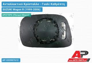 Κρύσταλλο Καθρέφτη Θερμαινόμενο (CONVEX Glass) (Αριστερό) SUZUKI Wagon R (1999-2006)