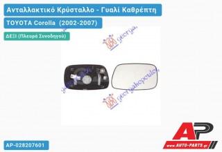 Κρύσταλλο Καθρέφτη Θερμαινόμενο -04 (Δεξί) TOYOTA Corolla (2002-2007)