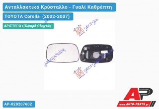 Κρύσταλλο Καθρέφτη Θερμαινόμενο -04 (Αριστερό) TOYOTA Corolla (2002-2007)