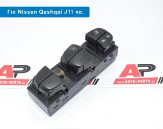 Διακόπτης Παραθύρου Μπροστά (Τετραπλοs) (19pin) NISSAN Juke (2010-2015)
