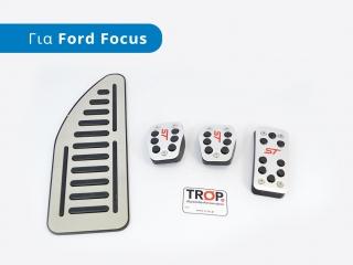 Διακοσμητική Πεταλιέρα (Footrest) - FORD Focus (2004-2008)