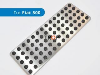 Διακοσμητική Πεταλιέρα (Footrest) - FIAT 500 (2007-2015)