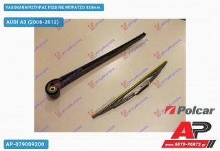 Ανταλλακτικός πίσω υαλοκαθαριστήρας για AUDI A3 (2008-2012)