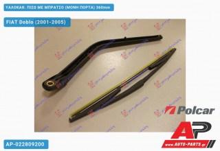 Ανταλλακτικός πίσω υαλοκαθαριστήρας για FIAT Doblo (2001-2005)