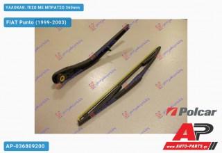 Ανταλλακτικός πίσω υαλοκαθαριστήρας για FIAT Punto (1999-2003)