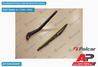 Ανταλλακτικός πίσω υαλοκαθαριστήρας για FIAT Punto Gt (1996-1999)