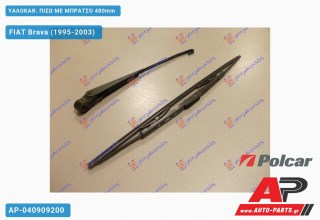 Ανταλλακτικός πίσω υαλοκαθαριστήρας για FIAT Brava (1995-2003)