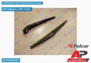 Ανταλλακτικός πίσω υαλοκαθαριστήρας για FIAT Seicento (2001-2006)