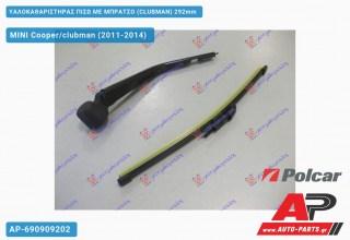 Υαλοκαθαριστήρας Πίσω με Μπράτσο (CLUBMAN) 292mm MINI Cooper/clubman (2011-2014)