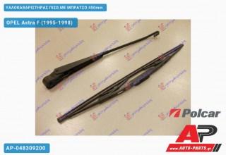 Ανταλλακτικός πίσω υαλοκαθαριστήρας για OPEL Astra F (1995-1998)