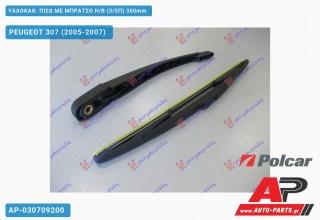 Ανταλλακτικός πίσω υαλοκαθαριστήρας για PEUGEOT 307 (2005-2007)