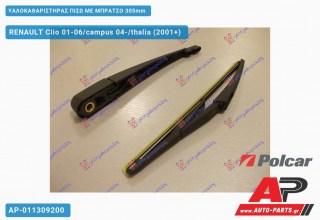 Ανταλλακτικός πίσω υαλοκαθαριστήρας για RENAULT Clio 01-06/campus 04-/thalia (2001+)