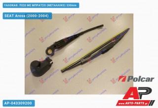 Ανταλλακτικός πίσω υαλοκαθαριστήρας για SEAT Arosa (2000-2004)