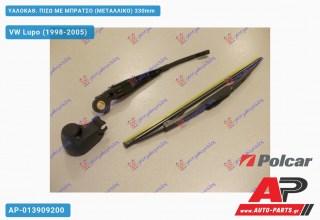Ανταλλακτικός πίσω υαλοκαθαριστήρας για VW Lupo (1998-2005)