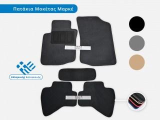 Σετ Πατάκια Μοκέτας Μαρκέ (επιλογή σε 3 χρώματα) χειροποίητα Ελληνικά - Φωτογραφία από auto-parts.gr