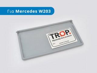 Καπάκι Καθρέφτη Σκιαδίου για Mercedes W203 - Φωτογράφιση TROP.gr