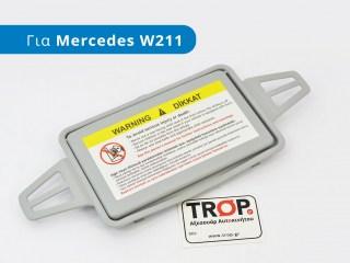 Καπάκι Καθρέφτη Σκιαδίου για MERCEDES E Class (w211) (2002-2009)