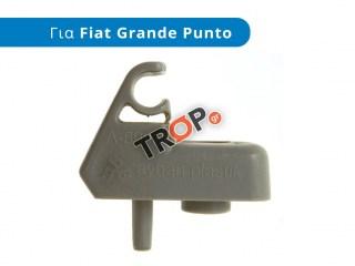 Κλιπς Σκιαδίου (Αλεξήλιο) για FIAT Grande Punto (2005-2012)