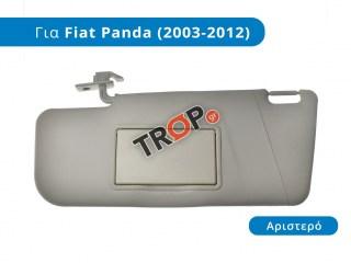 Αριστερό Σκιάδιο (Αλεξήλιο) Οδηγού για FIAT Panda (2003-2014)