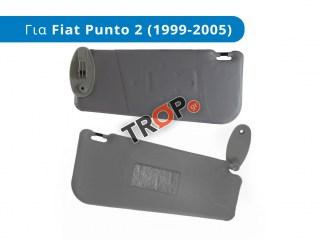 Σετ Σκιάδια (Αλεξήλια) για FIAT Punto (2003-2011)