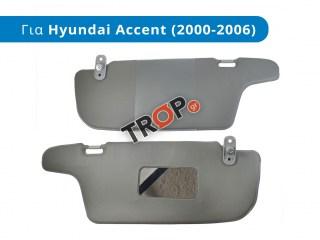 Σετ Σκιάδια (Αλεξήλια) για HYUNDAI Accent [Hatchback,Liftback] (2003-2005)