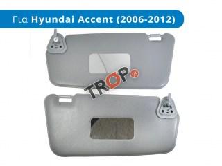 Σετ Σκιάδια (Αλεξήλια) για HYUNDAI Accent [Sedan] (2006-2011)