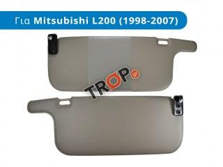 Σετ Μπεζ Σκιάδια (Αλεξήλια) για MITSUBISHI P/u L200 (1999-2001)
