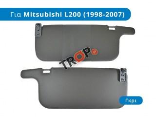 Σετ Γκρι Σκιάδια (Αλεξήλια) για MITSUBISHI P/u L200 (1999-2001)