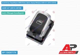 Διακόπτης Παραθύρου ΕΜΠ/Πίσω (4pin) (Χρώμ/Μαύρο) AUDI A7 (2014-2018)