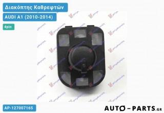 Ανταλλακτικός διακόπτης - AUDI A1 (2010-2014) - Καθρέφτες (4pin)