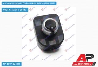 Διακόπτης Καθρεφτών (Χρώμιο) (4pin) AUDI A1 (2014-2018)