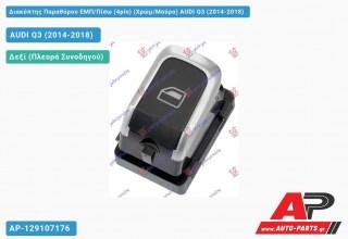 Διακόπτης Παραθύρου ΕΜΠ/Πίσω (4pin) (Χρώμ/Μαύρο) AUDI Q3 (2014-2018)