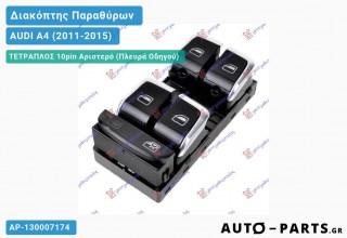 Ανταλλακτικός διακόπτης - AUDI A4 (2011-2015) - Μπροστά - Παράθυρα - Τετραπλός (10pin) - Αριστερό (πλευρά οδηγού)