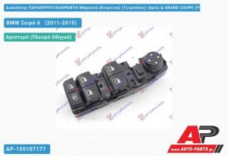 Διακόπτης ΠΑΡΑΘΥΡΟΥ/ΚΑΘΡΕΦΤΗ Μπροστά (Κουρτινα) (Τετραπλός) (6pin) & GRAND COUPE (F06) BMW Σειρά 6 (2011-2015)