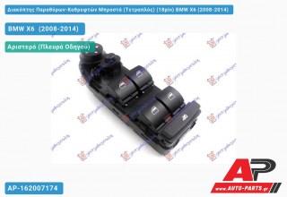 Διακόπτης Παραθύρων-Καθρεφτών Μπροστά (Τετραπλός) (18pin) BMW X6 (2008-2014)