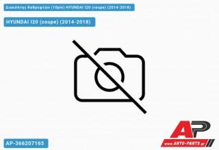 Διακόπτης Καθρεφτών (10pin) HYUNDAI I20 (coupe) (2014-2018)