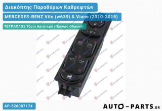 Ανταλλακτικός διακόπτης - MERCEDES-BENZ Vito (w639) & Viano (2010-2015) - Μπροστά - Πίσω - Παράθυρα - Καθρέφτες - Τετραπλός (10pin) - Αριστερό (πλευρά οδηγού)