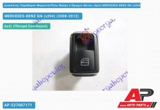 Διακόπτης Παραθύρου Μπροστά/Πίσω Μαύρο Σ/Χρώμιο Μονός (4pin) MERCEDES-BENZ Glk (x204) (2008-2012)