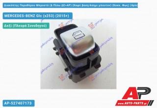 Διακόπτης Παραθύρου Μπροστά (& Πίσω ΔΕ=ΑΡ) (Καφέ βαση/Ασημι μπουτον) (Κοκκ. Φως) (4pin) MERCEDES-BENZ Glc (x253) (2015+)