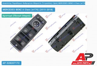 Διακόπτης Παραθύρων-Καθρεφτών Μπροστά (Τετραπλός) (3pin) MERCEDES-BENZ A Class (w176) (2015-2018)