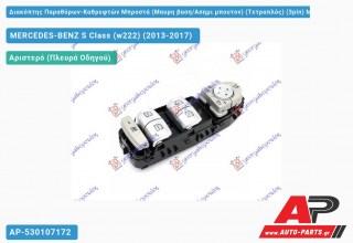 Διακόπτης Παραθύρων-Καθρεφτών Μπροστά (Μαυρη βαση/Ασημι μπουτον) (Τετραπλός) (3pin) MERCEDES-BENZ S Class (w222) (2013-2017)